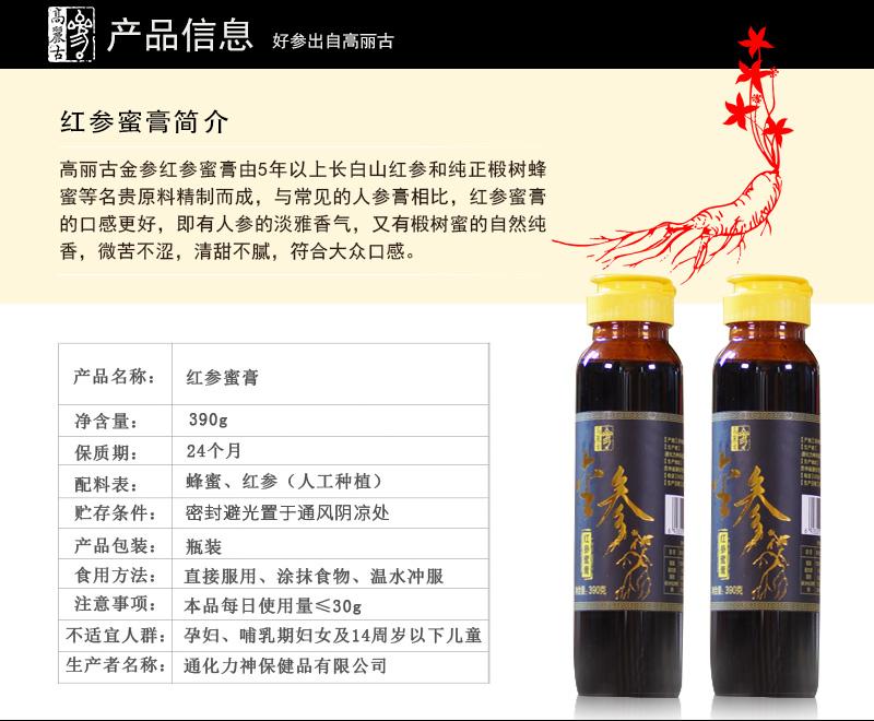 紅參蜜膏詳情頁_03.jpg