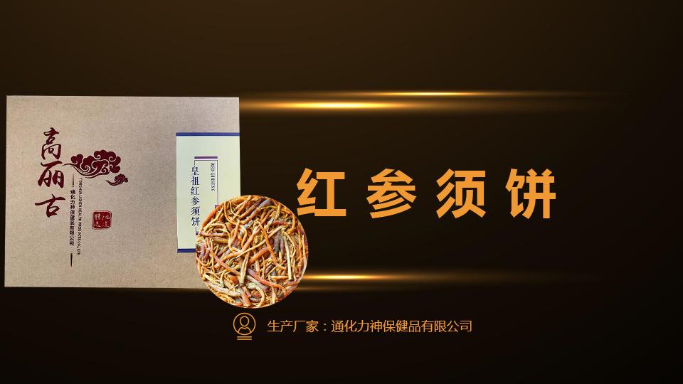 紅參須茶餅-1.jpg