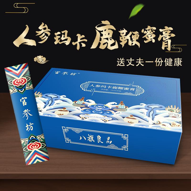 人參瑪卡鹿鞭蜜膏盒裝.jpg