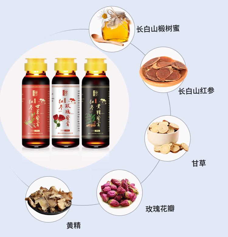 紅參蜜膏3瓶裝_03.jpg