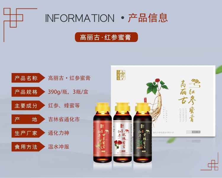 紅參蜜膏3瓶裝_05.jpg