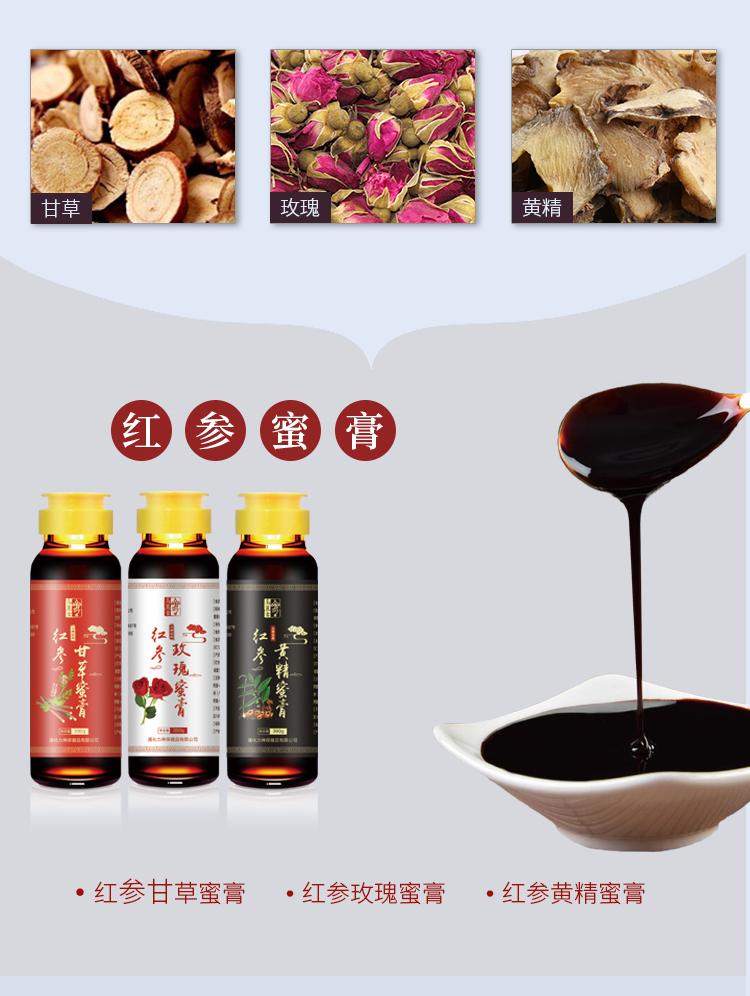 紅參蜜膏3瓶裝_10.jpg