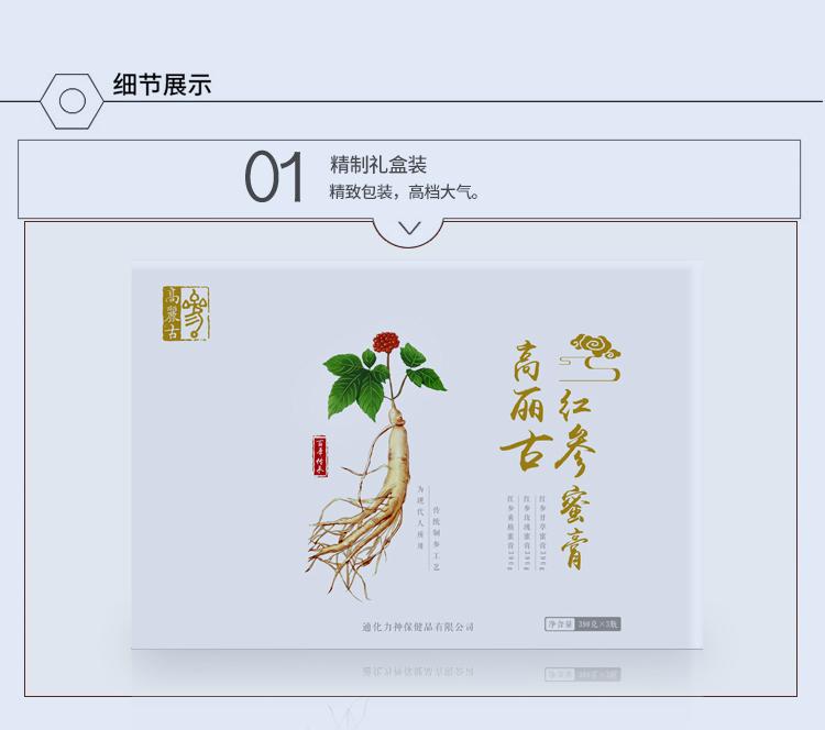 紅參蜜膏3瓶裝_13.jpg