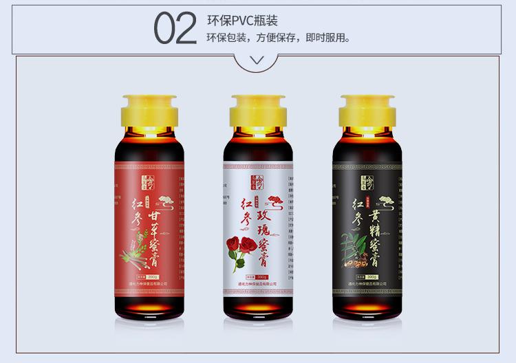 紅參蜜膏3瓶裝_14.jpg