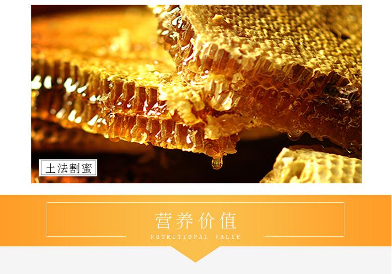黑蜂蜜_10.jpg