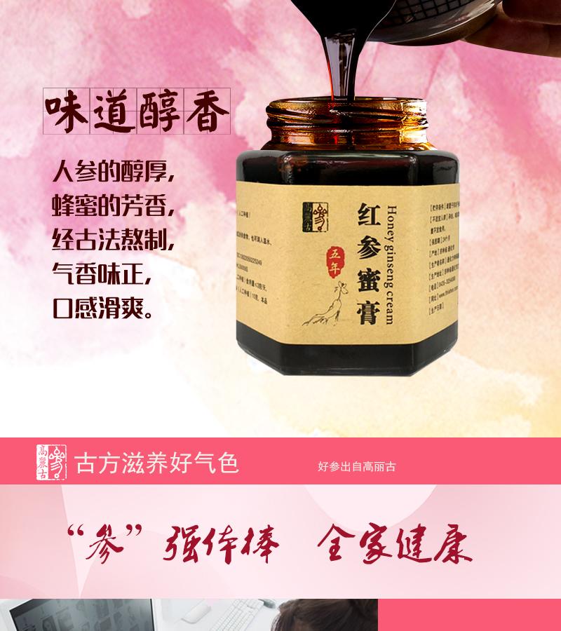 紅參蜜膏詳情頁_08.jpg