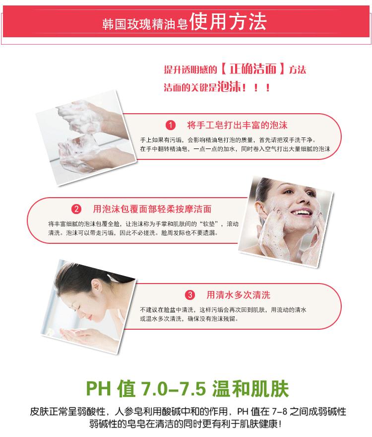 韓國玫瑰皂_11.jpg