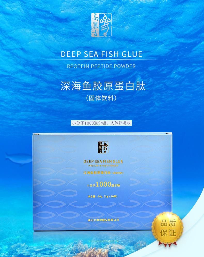 深海魚膠原肽_01.jpg